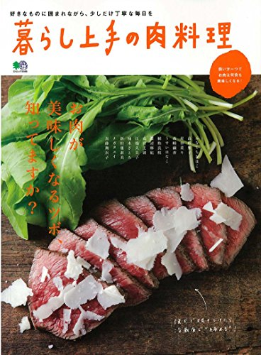 暮らし上手の肉料理 (エイムック 3568)の詳細を見る