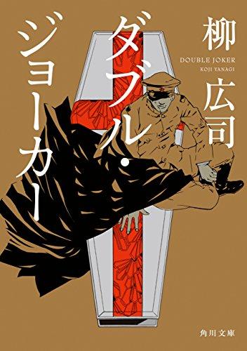 ダブル・ジョーカー ジョーカー・ゲーム (角川文庫)