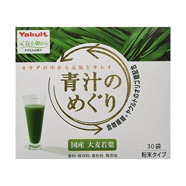 ヤクルト 青汁のめぐり 225g(7.5g×30袋)の商品画像