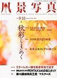 風景写真 2010年 09月号 [雑誌]