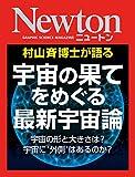 Newton 宇宙の果てをめぐる 最新宇宙論