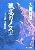孤高のメス―外科医当麻鉄彦 (上)