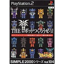 SIMPLE2000シリーズVol.104 THE ロボットつくろうぜっ!~激闘!ロボットファイト~