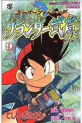 グランダー武蔵 第9巻―スーパーフィッシング (てんとう虫コミックス) コミック