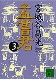 孟嘗君(3) (講談社文庫)