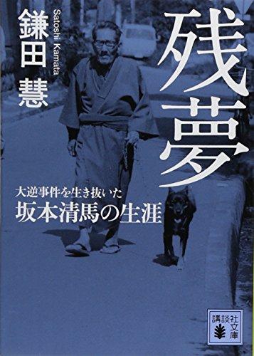残夢 大逆事件を生き抜いた坂本清馬の生涯 (講談社文庫)