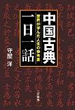 中国古典「一日一話」―――世界が学んだ人生の参考書 三笠書房 電子書籍