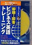 即聴・即答ビジネス英語トレーニング[CD]―ショーンKの できるビジネスマンは1秒以内に英語を話す! ([CD+テキスト])