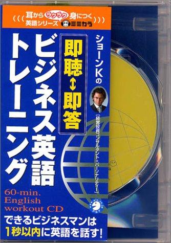 即聴・即答ビジネス英語トレーニング[CD]―ショーンKの できる・・・