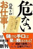 危ないお仕事! (新潮文庫)