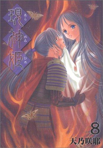 現神姫(8) (Gファンタジーコミックス)の詳細を見る