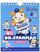 万年日めくりDBスターマン(横浜ベイスターズ) 卓上 CL-4035