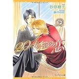 204号室の恋 (ディアプラス文庫)