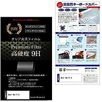 メディアカバーマーケット Acer Swift 5 [15.6インチ(1920x1080)] 機種で使える【シリコンキーボードカバー フリーカットタイプ と 強化ガラスと同等の高硬度 9Hフィルム のセット】