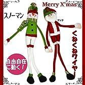 クネクネ サンタ/スノーマン ワイヤー入り クリスマスグッズ ( 人形 クリスマス ぬいぐるみ 雪だ 【スノーマン】