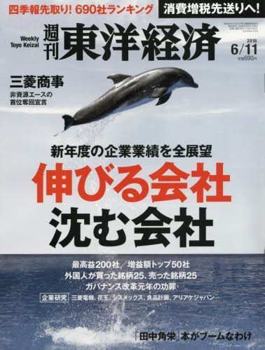 週刊東洋経済 2016年6/11号 [雑誌](伸びる会社 沈む会社)の詳細を見る