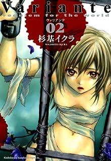 Variante(2) (ドラゴンコミックスエイジ)