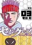 セブングレイズ 3 (ヤングチャンピオン・コミックス)