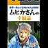 ムヒカさんの幸福論 世界一貧しいと呼ばれた大統領 (朝日新聞デジタルSELECT)