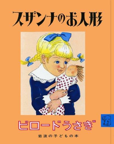 スザンナのお人形・ビロードうさぎ (岩波の子どもの本)の詳細を見る