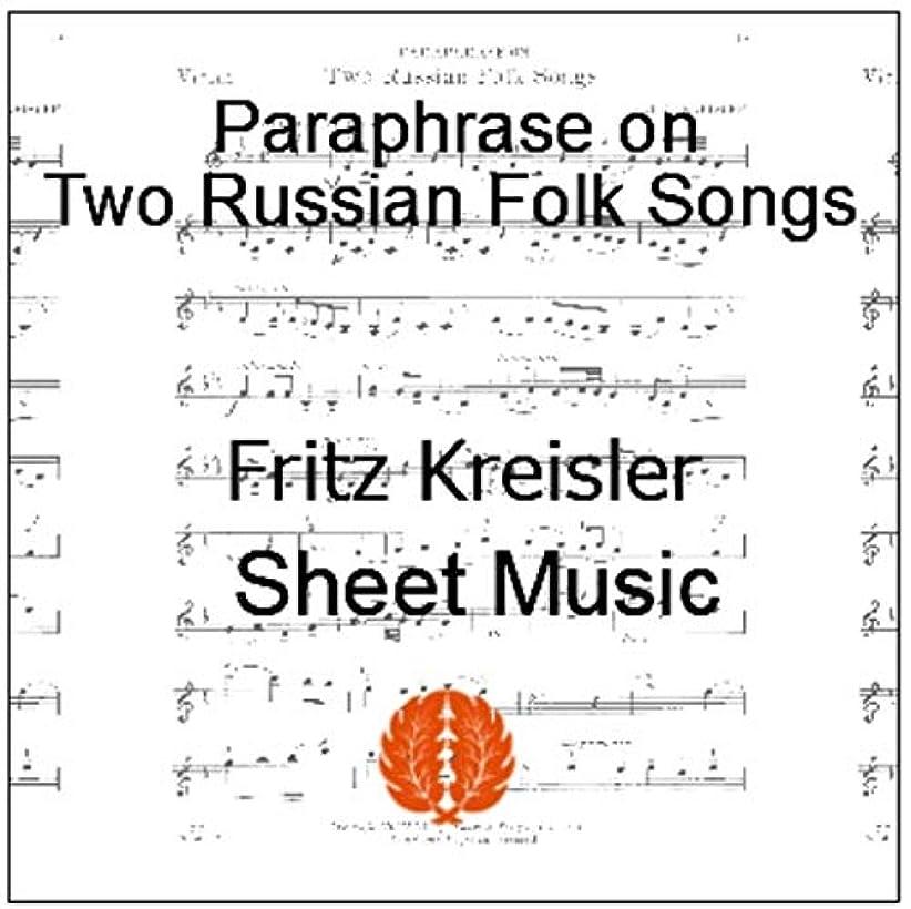 楽譜 pdf クライスラー 2つのロシア民謡のパラフレーズ(ボルガの舟歌と他の民謡1つ) ヴァイオリン譜 ピアノ伴奏譜