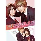 オオカミ少女と黒王子 DVD (初回仕様)