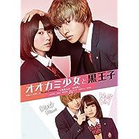 オオカミ少女と黒王子 DVD