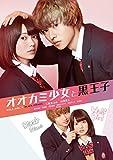【初回仕様】オオカミ少女と黒王子 DVD[DVD]
