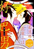 美童若旦那、恋慕ふは好色男 分冊版(3) (ハニーミルクコミックス)