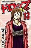 ドロップOG 13 (少年チャンピオン・コミックス)