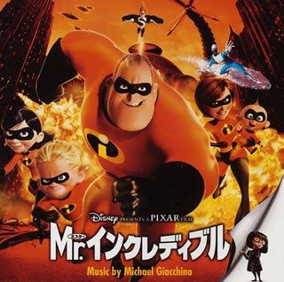 Mr.インクレディブル オリジナル・サウンドトラック