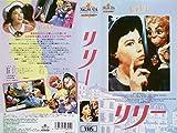 リリー [VHS]