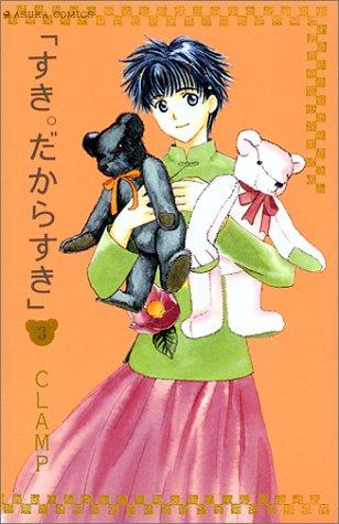 すき。だからすき (第3巻) (あすかコミックス)の詳細を見る