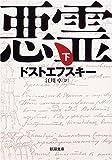 悪霊(下) (新潮文庫)