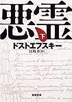 悪霊 (下巻) (新潮文庫)