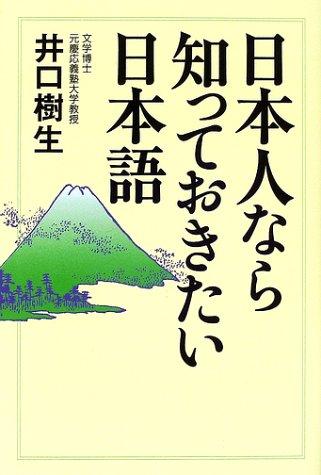 日本人なら知っておきたい日本語の詳細を見る