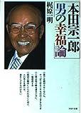 本田宗一郎 男の幸福論 (PHP文庫)