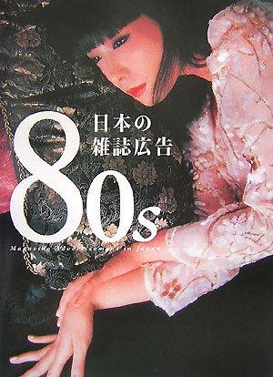 80s 日本の雑誌広告の詳細を見る