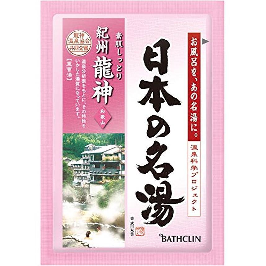 お風呂分配します理由バスクリン 日本の名湯 紀州龍神 30g