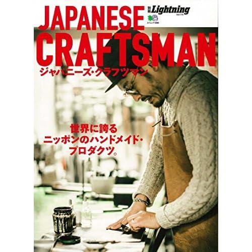 JAPANESE CRAFTSMAN ジャパニーズクラフツマン 別冊Lightning vol.174 (エイムック 3886 別冊Lightning vol. 174)