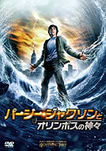 パーシー・ジャクソンとオリンポスの神々 [DVD]