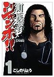 町医者ジャンボ!!(1) (週刊現代コミックス)