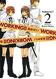 WORKING!! 2巻 (デジタル版ヤングガンガンコミックス)