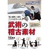 「体と感性」を磨く三つのワーク武術の稽古素材 [DVD]