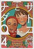 サトコとナダ コミック 全4巻セット