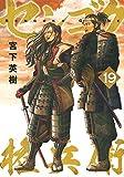 センゴク権兵衛 コミック 1-19巻セット