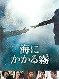 海にかかる霧(字幕版)