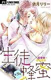 生徒×蜂蜜【マイクロ】(3) (フラワーコミックス)