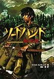 ソードハンド―闇の血族 (YA Dark)