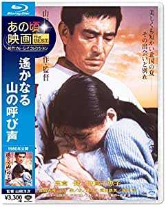あの頃映画 the Best 松竹ブルーレイ・コレクション 遙かなる山の呼び声 [Blu-ray]